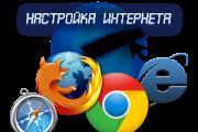 Настройка интернет в Москве